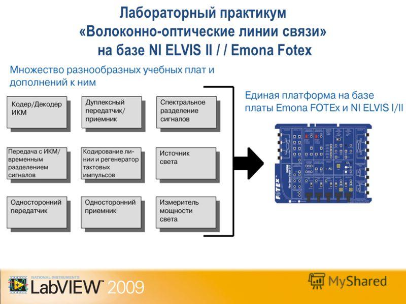 Лабораторный практикум «Волоконно-оптические линии связи» на базе NI ELVIS II / / Emona Fotex