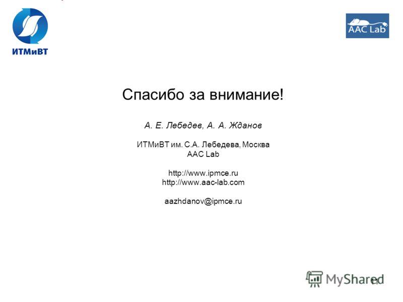 11 Спасибо за внимание! А. Е. Лебедев, А. А. Жданов ИТМиВТ им. С.А. Лебедева, Москва AAC Lab http://www.ipmce.ru http://www.aac-lab.com aazhdanov@ipmce.ru