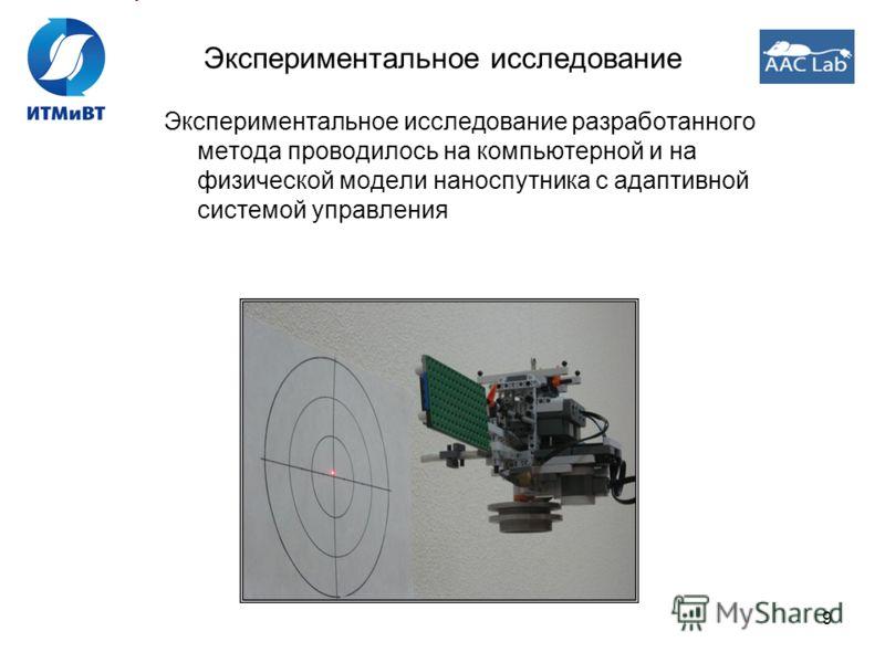 9 Экспериментальное исследование Экспериментальное исследование разработанного метода проводилось на компьютерной и на физической модели наноспутника с адаптивной системой управления