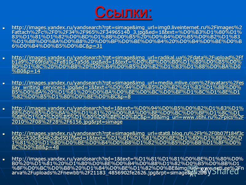 Ссылки: http://images.yandex.ru/yandsearch?rpt=simage&img_url=img0.liveinternet.ru%2Fimages%2 Fattach%2Fc%2F0%2F34%2F965%2F34965140_3.jpg&ed=1&text=%D0%B3%D1%80%D1% 83%D1%81%D1%82%D0%BD%D1%8B%D0%B5%20%D0%B4%D0%B5%D0%B2%D1%83 %D1%88%D0%BA%D0%B8%20%D0%