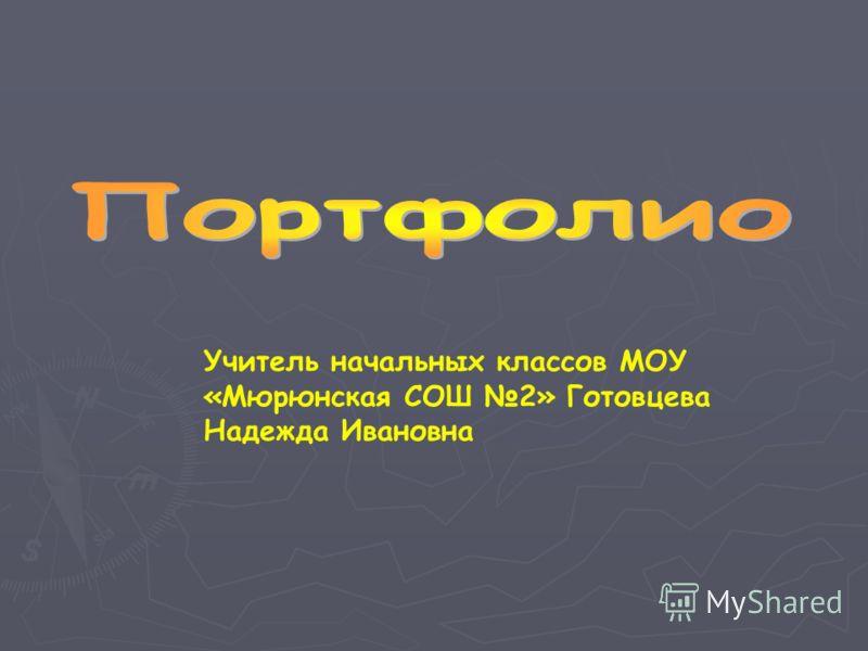Учитель начальных классов МОУ «Мюрюнская СОШ 2» Готовцева Надежда Ивановна