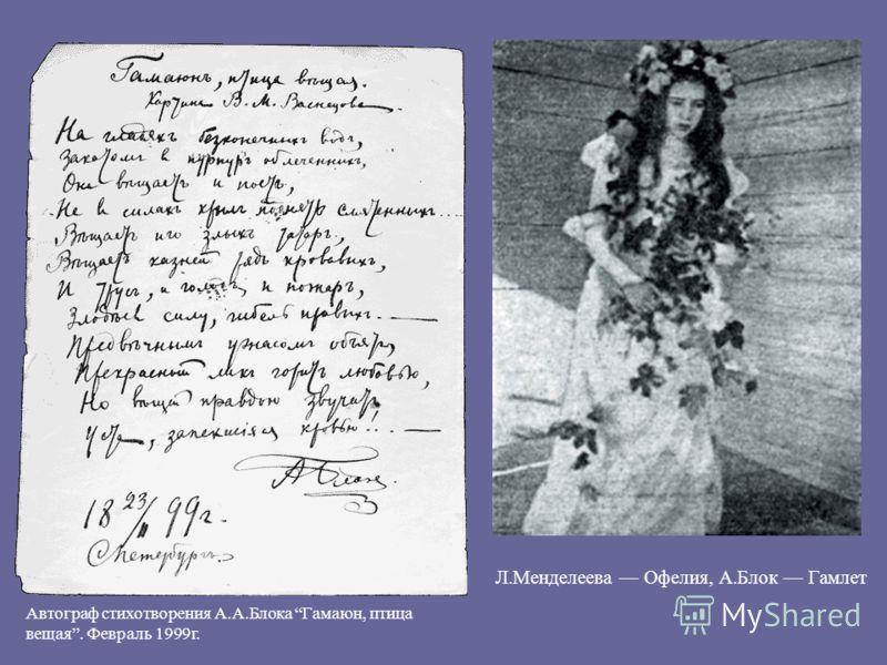Л.Менделеева Офелия, А.Блок Гамлет Автограф стихотворения А.А.Блока Гамаюн, птица вещая. Февраль 1999г.