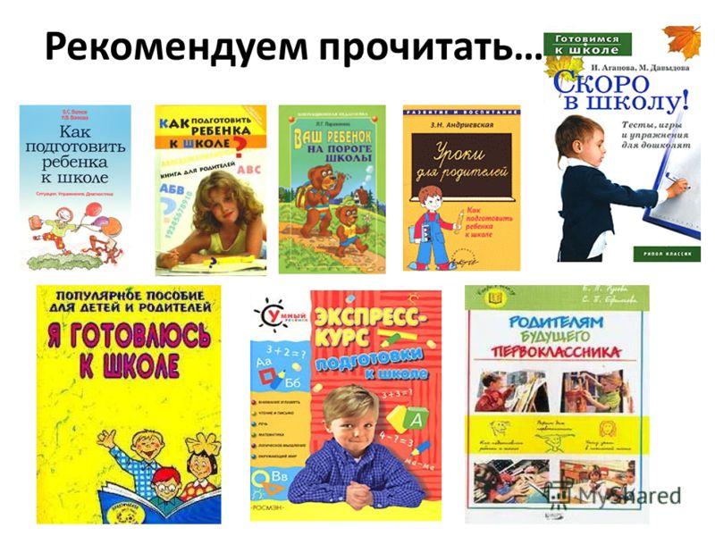 Рекомендуем прочитать…