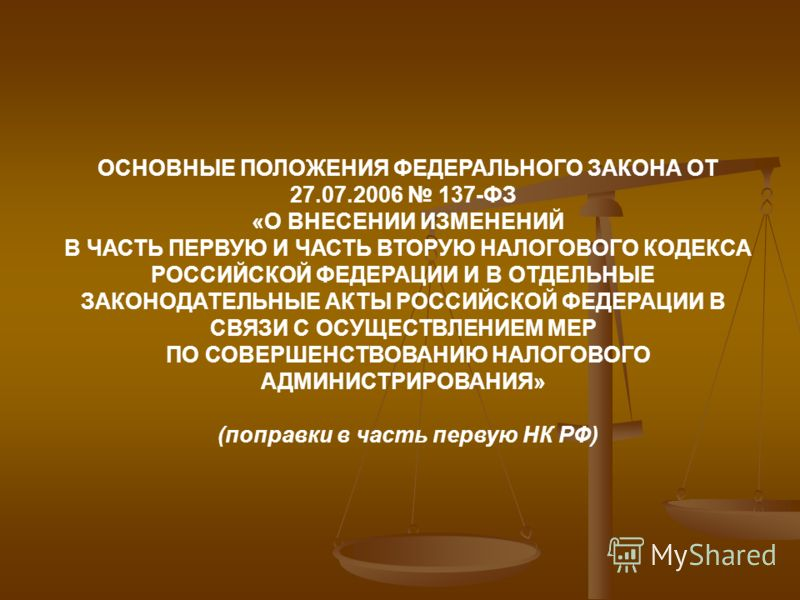 ОСНОВНЫЕ ПОЛОЖЕНИЯ ФЕДЕРАЛЬНОГО ЗАКОНА ОТ 27.07.2006 137-ФЗ «О ВНЕСЕНИИ ИЗМЕНЕНИЙ В ЧАСТЬ ПЕРВУЮ И ЧАСТЬ ВТОРУЮ НАЛОГОВОГО КОДЕКСА РОССИЙСКОЙ ФЕДЕРАЦИИ И В ОТДЕЛЬНЫЕ ЗАКОНОДАТЕЛЬНЫЕ АКТЫ РОССИЙСКОЙ ФЕДЕРАЦИИ В СВЯЗИ С ОСУЩЕСТВЛЕНИЕМ МЕР ПО СОВЕРШЕНСТ