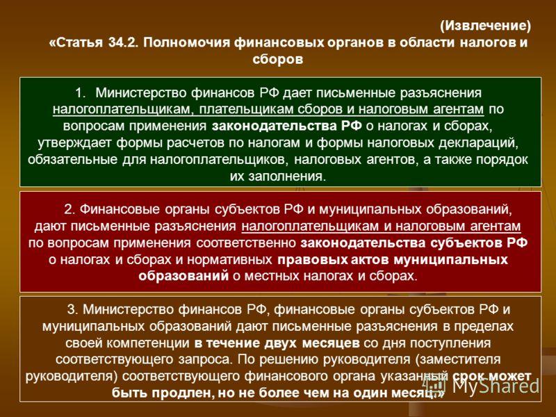 (Извлечение) «Статья 34.2. Полномочия финансовых органов в области налогов и сборов 1.Министерство финансов РФ дает письменные разъяснения налогоплательщикам, плательщикам сборов и налоговым агентам по вопросам применения законодательства РФ о налога