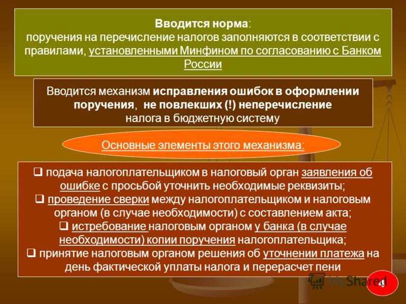 Вводится норма: поручения на перечисление налогов заполняются в соответствии с правилами, установленными Минфином по согласованию с Банком России Вводится механизм исправления ошибок в оформлении поручения, не повлекших (!) неперечисление налога в бю