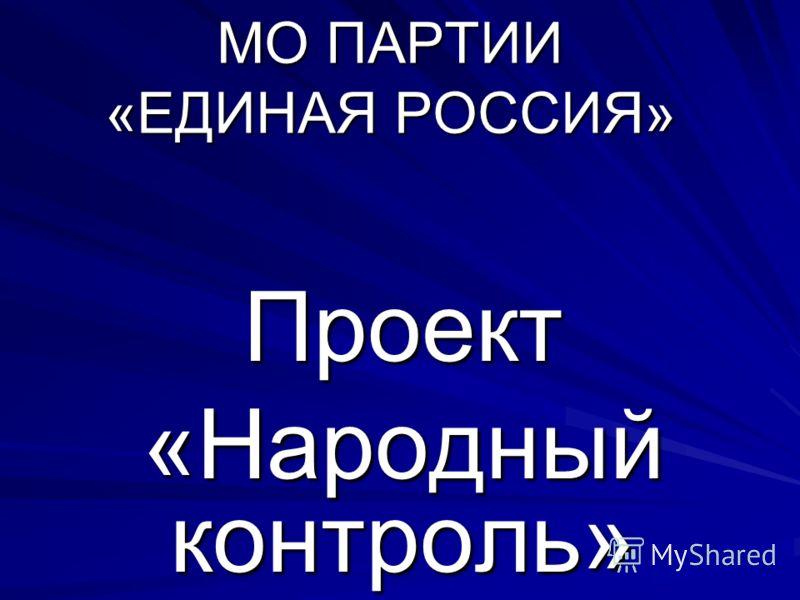 МО ПАРТИИ «ЕДИНАЯ РОССИЯ» Проект «Народный контроль»
