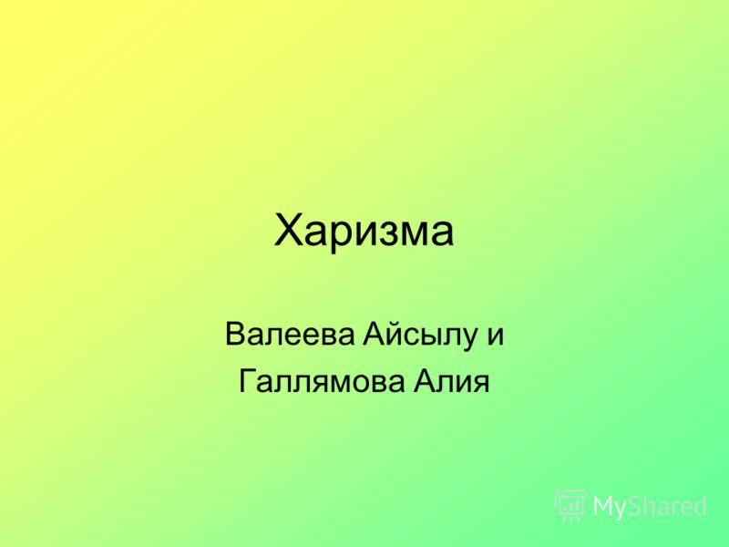 Харизма Валеева Айсылу и Галлямова Алия