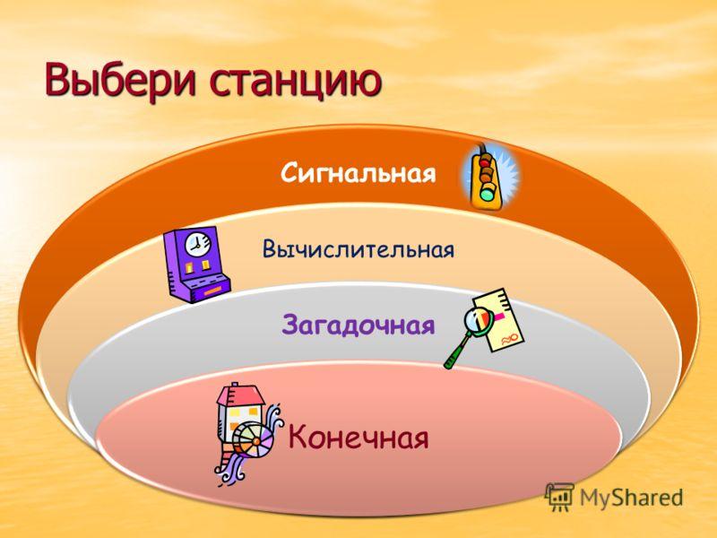 Выбери станцию Сигнальная Вычислительная Загадочная Конечная