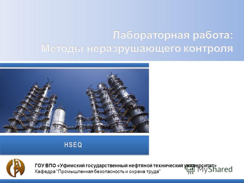 ГОУ ВПО «Уфимский государственный нефтяной технический университет» Кафедра Промышленная безопасность и охрана труда