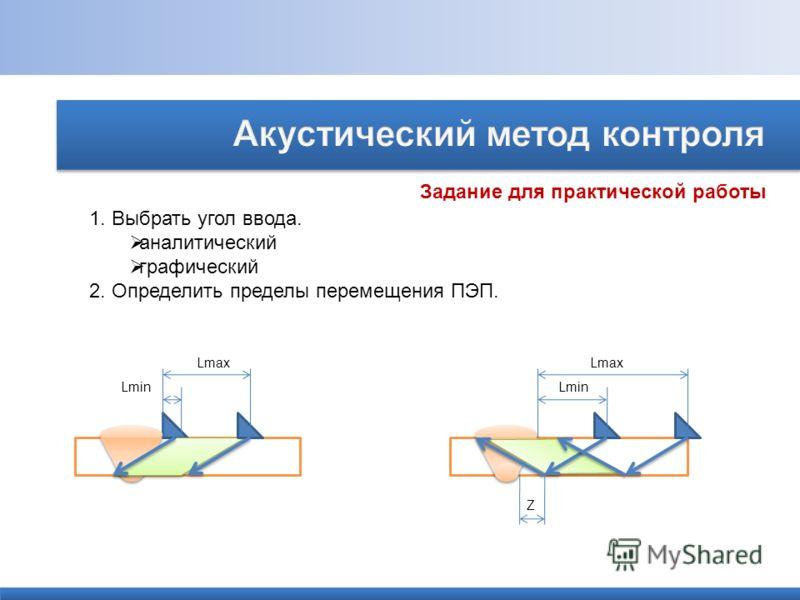Задание для практической работы 1. Выбрать угол ввода. аналитический графический 2. Определить пределы перемещения ПЭП. Lmax Lmin Z Lmax Lmin