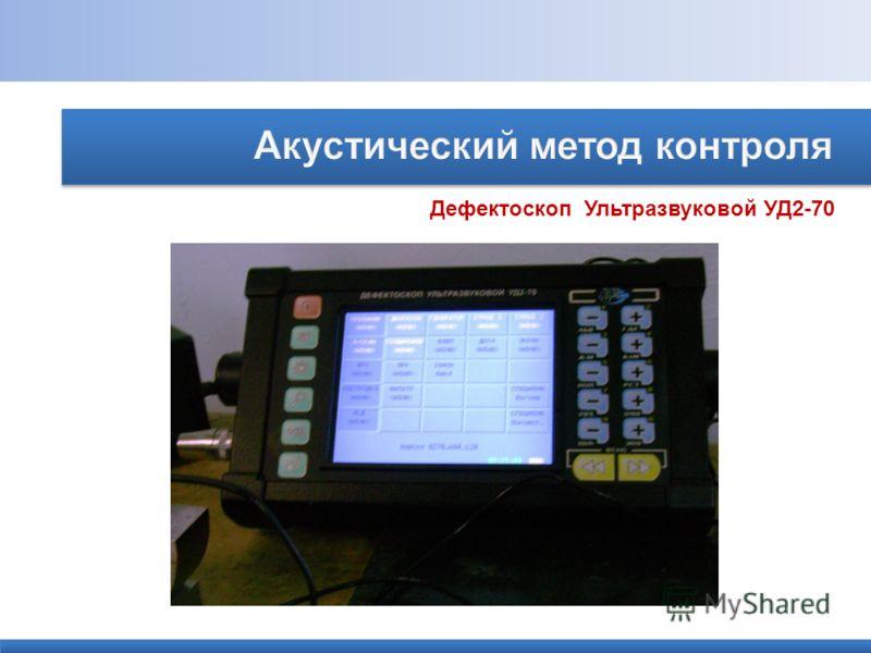 Дефектоскоп Ультразвуковой УД2-70