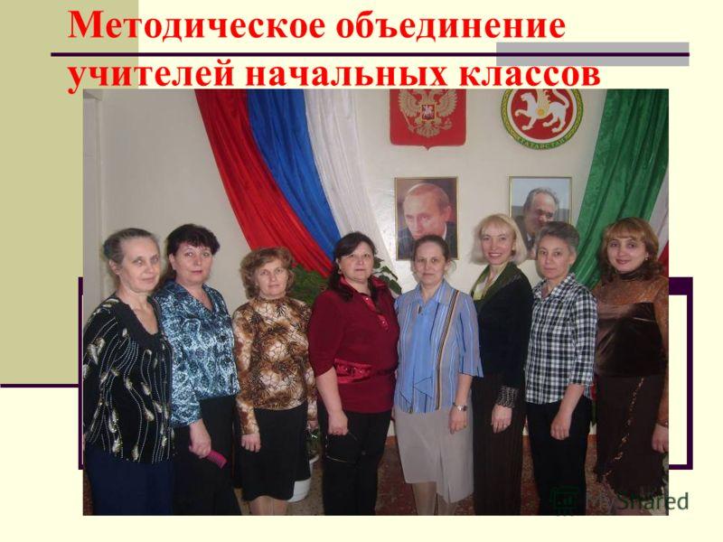 Методическое объединение учителей начальных классов 2007/2008 учебный год