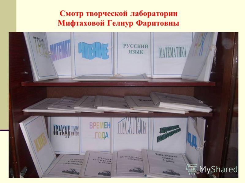 Смотр творческой лаборатории Мифтаховой Гелнур Фаритовны
