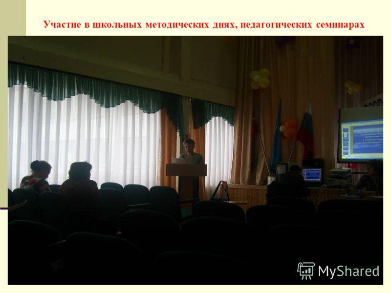 Участие в школьных методических днях, педагогических семинарах