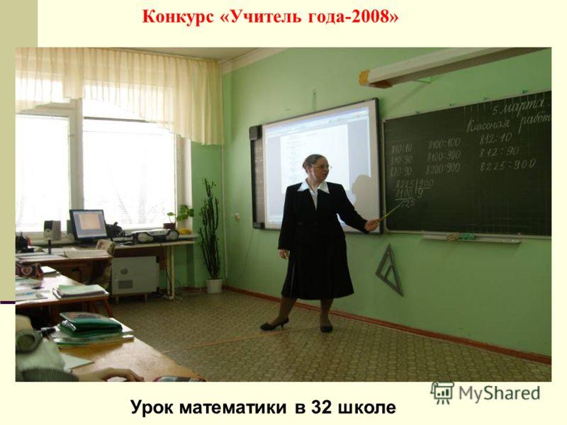 Конкурс «Учитель года-2008» Урок математики в 32 школе
