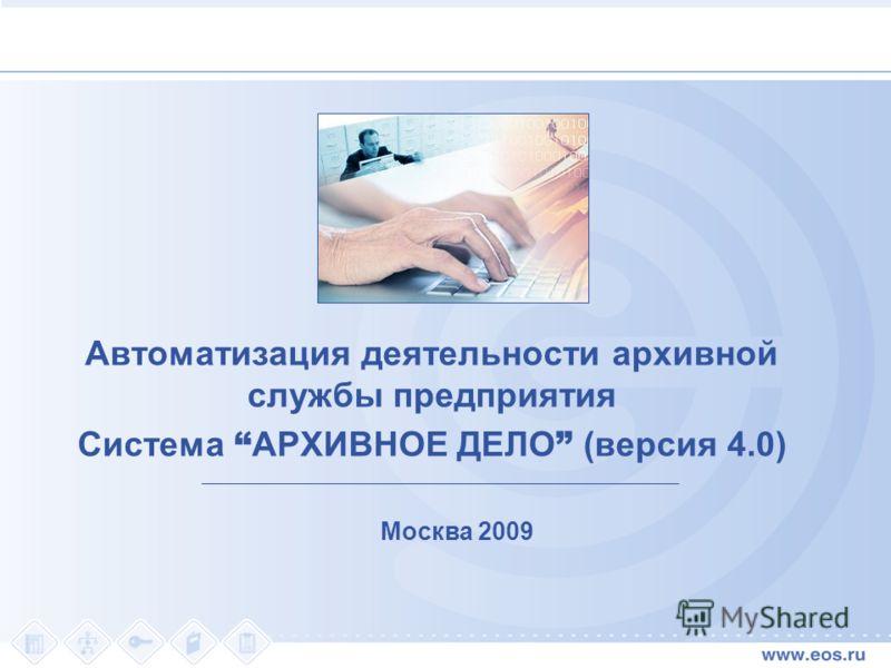 Автоматизация деятельности архивной службы предприятия Система АРХИВНОЕ ДЕЛО (версия 4.0) Москва 2009