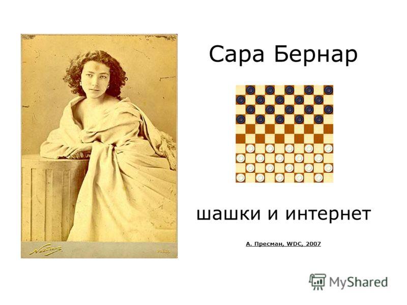 Сара Бернар шашки и интернет А. Пресман, WDC, 2007