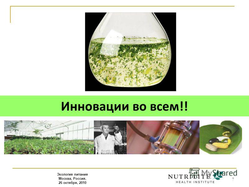 7 Инновации во всем!! Экология питания Москва, Россия. 26 октября, 2010