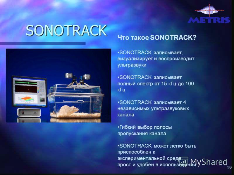 19 SONOTRACK Что такое SONOTRACK? SONOTRACK записывает, визуализирует и воспроизводит ультразвуки SONOTRACK записывает полный спектр от 15 кГц до 100 кГц SONOTRACK записывает 4 независимых ультразвуковых канала Гибкий выбор полосы пропускания канала