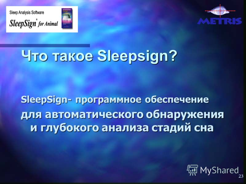 23 Что такое Sleepsign? SleepSign- программное обеспечение для автоматического обнаружения и глубокого анализа стадий сна