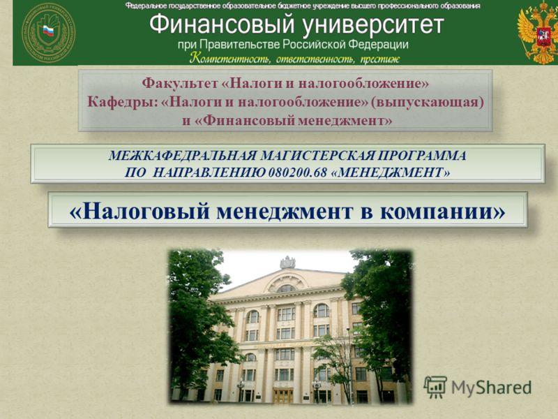 Факультет «Налоги и налогообложение» Кафедры: «Налоги и налогообложение» (выпускающая) и «Финансовый менеджмент»