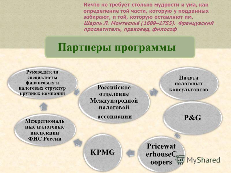 Партнеры программы Российское отделение Международной налоговой ассоциации Палата налоговых консультантов P&G Pricewat erhouseC oopers KPMG Межрегиона