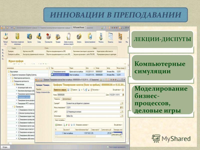 ИННОВАЦИИ В ПРЕПОДАВАНИИ ЛЕКЦИИ-ДИСПУТЫ Компьютерные симуляции Моделирование бизнес- процессов, деловые игры