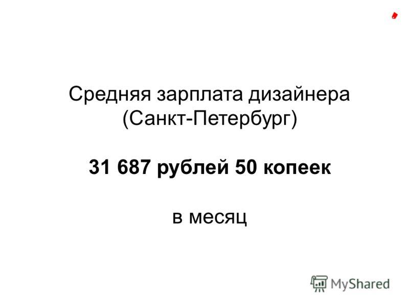 Средняя зарплата дизайнера (Санкт-Петербург) 31 687 рублей 50 копеек в месяц