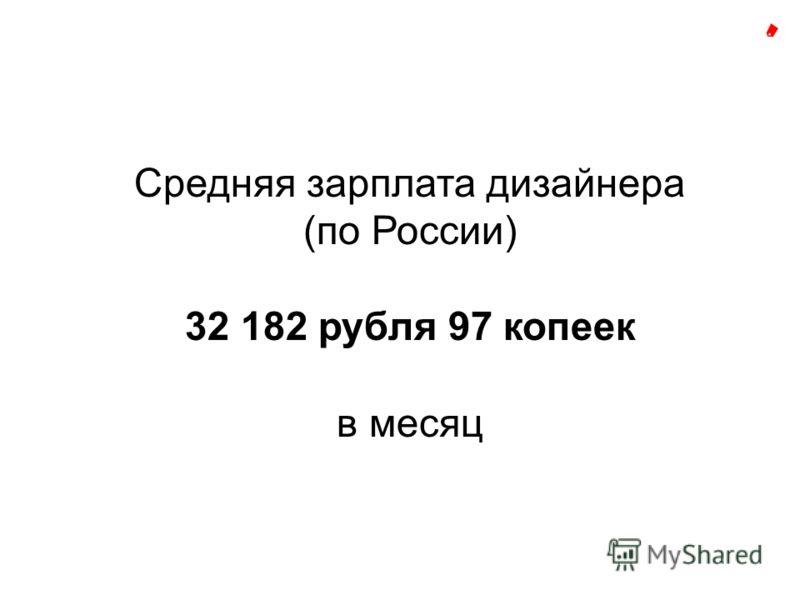 Средняя зарплата дизайнера (по России) 32 182 рубля 97 копеек в месяц
