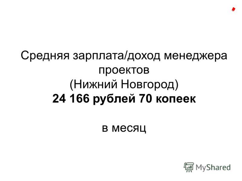 Средняя зарплата/доход менеджера проектов (Нижний Новгород) 24 166 рублей 70 копеек в месяц
