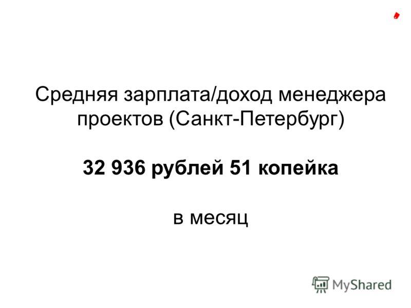 Средняя зарплата/доход менеджера проектов (Санкт-Петербург) 32 936 рублей 51 копейка в месяц