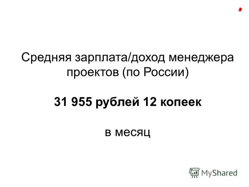 Средняя зарплата/доход менеджера проектов (по России) 31 955 рублей 12 копеек в месяц