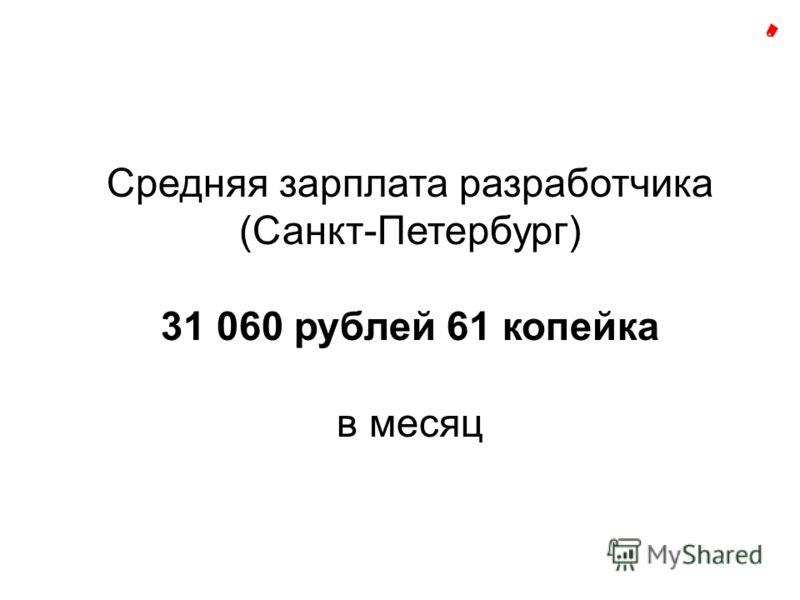 Средняя зарплата разработчика (Санкт-Петербург) 31 060 рублей 61 копейка в месяц