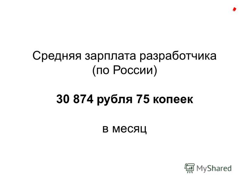 Средняя зарплата разработчика (по России) 30 874 рубля 75 копеек в месяц