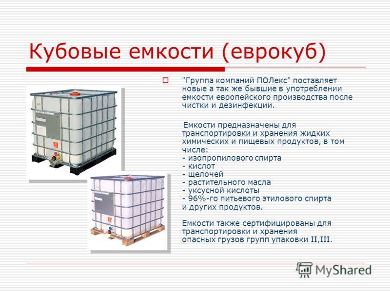 Кубовые емкости (еврокуб)