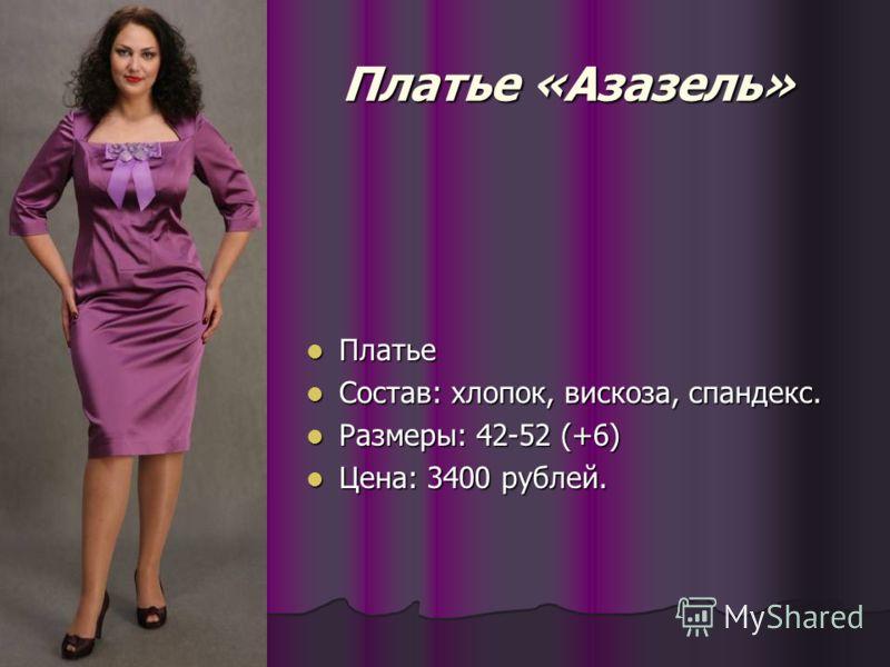 Платье «Азазель» Платье Платье Состав: хлопок, вискоза, спандекс. Состав: хлопок, вискоза, спандекс. Размеры: 42-52 (+6) Размеры: 42-52 (+6) Цена: 3400 рублей. Цена: 3400 рублей.
