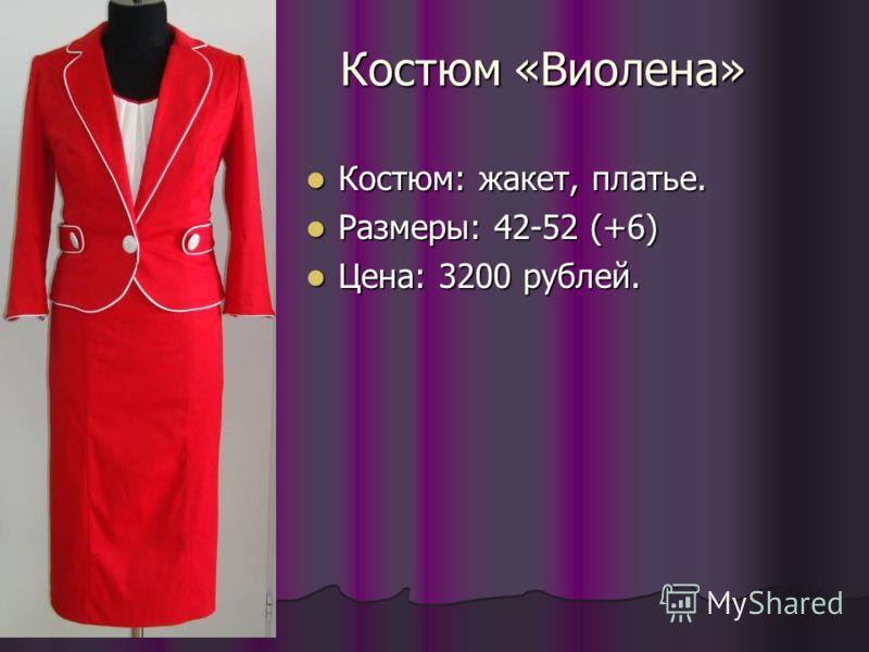 Костюм «Виолена» Костюм: жакет, платье. Костюм: жакет, платье. Размеры: 42-52 (+6) Размеры: 42-52 (+6) Цена: 3200 рублей. Цена: 3200 рублей.