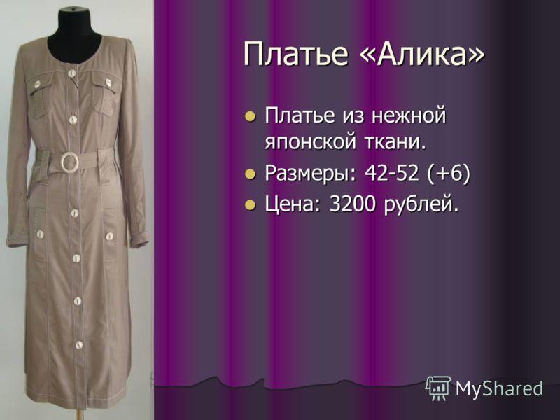Платье «Алика» Платье из нежной японской ткани. Платье из нежной японской ткани. Размеры: 42-52 (+6) Размеры: 42-52 (+6) Цена: 3200 рублей. Цена: 3200 рублей.