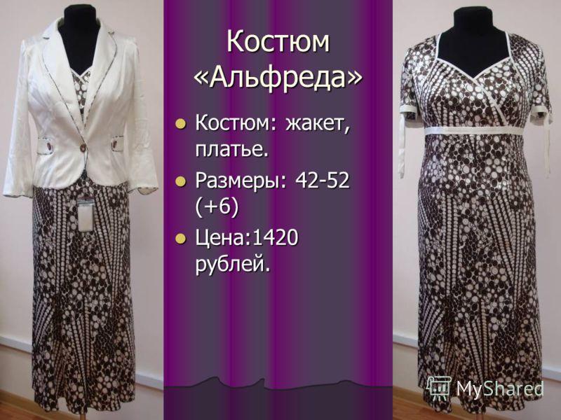 Костюм «Альфреда» Костюм: жакет, платье. Костюм: жакет, платье. Размеры: 42-52 (+6) Размеры: 42-52 (+6) Цена:1420 рублей. Цена:1420 рублей.