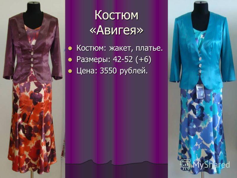 Костюм «Авигея» Костюм: жакет, платье. Костюм: жакет, платье. Размеры: 42-52 (+6) Размеры: 42-52 (+6) Цена: 3550 рублей. Цена: 3550 рублей.