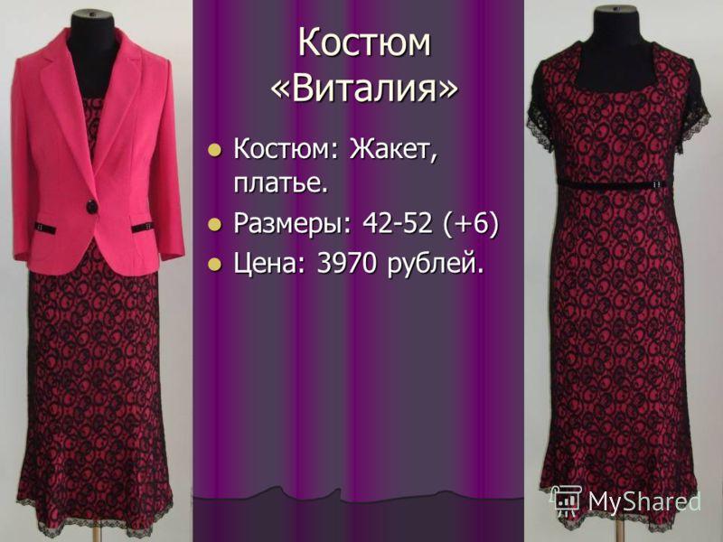 Костюм «Виталия» Костюм: Жакет, платье. Костюм: Жакет, платье. Размеры: 42-52 (+6) Размеры: 42-52 (+6) Цена: 3970 рублей. Цена: 3970 рублей.