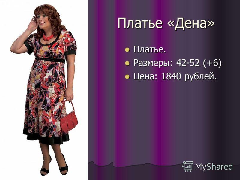 Платье «Дена» Платье. Платье. Размеры: 42-52 (+6) Размеры: 42-52 (+6) Цена: 1840 рублей. Цена: 1840 рублей.