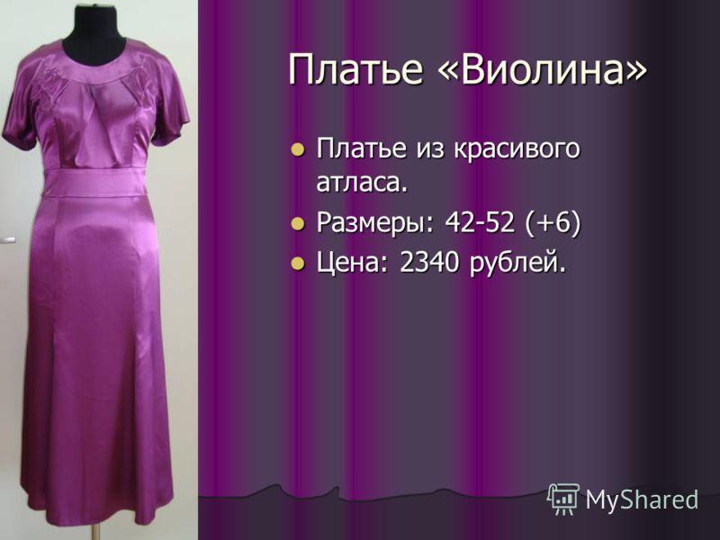 Платье «Виолина» Платье из красивого атласа. Платье из красивого атласа. Размеры: 42-52 (+6) Размеры: 42-52 (+6) Цена: 2340 рублей. Цена: 2340 рублей.