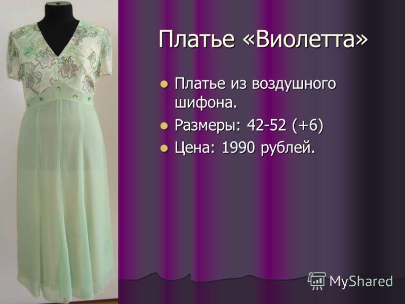 Платье «Виолетта» Платье из воздушного шифона. Платье из воздушного шифона. Размеры: 42-52 (+6) Размеры: 42-52 (+6) Цена: 1990 рублей. Цена: 1990 рублей.