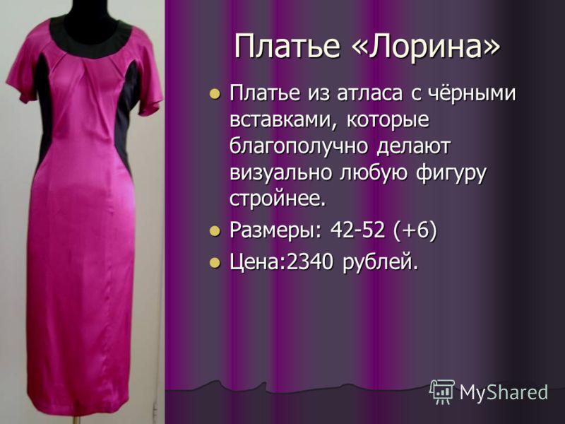 Платье «Лорина» Платье из атласа с чёрными вставками, которые благополучно делают визуально любую фигуру стройнее. Платье из атласа с чёрными вставками, которые благополучно делают визуально любую фигуру стройнее. Размеры: 42-52 (+6) Размеры: 42-52 (