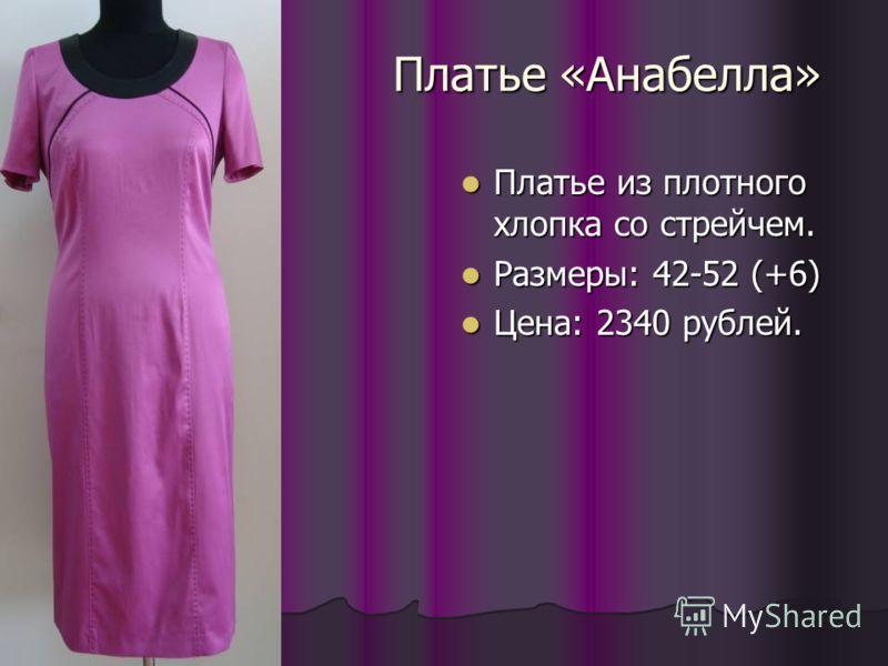 Платье «Анабелла» Платье из плотного хлопка со стрейчем. Платье из плотного хлопка со стрейчем. Размеры: 42-52 (+6) Размеры: 42-52 (+6) Цена: 2340 рублей. Цена: 2340 рублей.