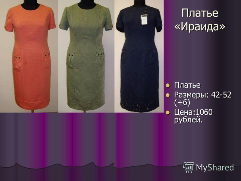 Платье «Ираида» Платье Платье Размеры: 42-52 (+6) Размеры: 42-52 (+6) Цена:1060 рублей. Цена:1060 рублей.