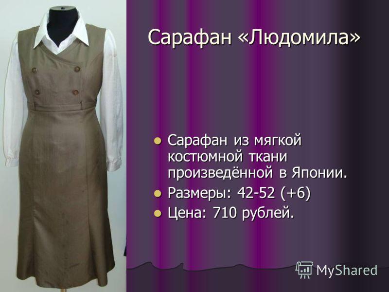 Сарафан «Людомила» Сарафан из мягкой костюмной ткани произведённой в Японии. Сарафан из мягкой костюмной ткани произведённой в Японии. Размеры: 42-52 (+6) Размеры: 42-52 (+6) Цена: 710 рублей. Цена: 710 рублей.