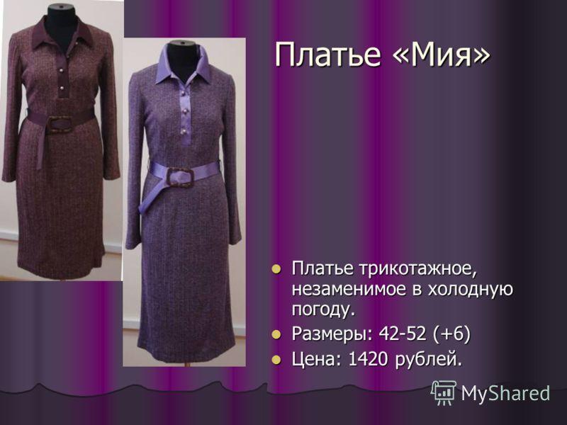 Платье «Мия» Платье трикотажное, незаменимое в холодную погоду. Платье трикотажное, незаменимое в холодную погоду. Размеры: 42-52 (+6) Размеры: 42-52 (+6) Цена: 1420 рублей. Цена: 1420 рублей.
